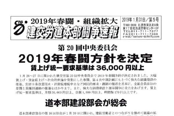 北海道本部春闘闘争速報 No.5