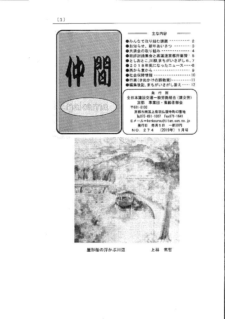 【京都事業団・高齢者部会】仲間 No.274
