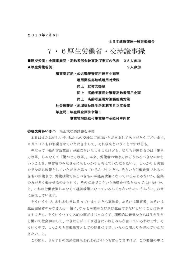 【全国事業団・高齢者部会】2018.7.6厚労省交渉(雇用問題)議事録