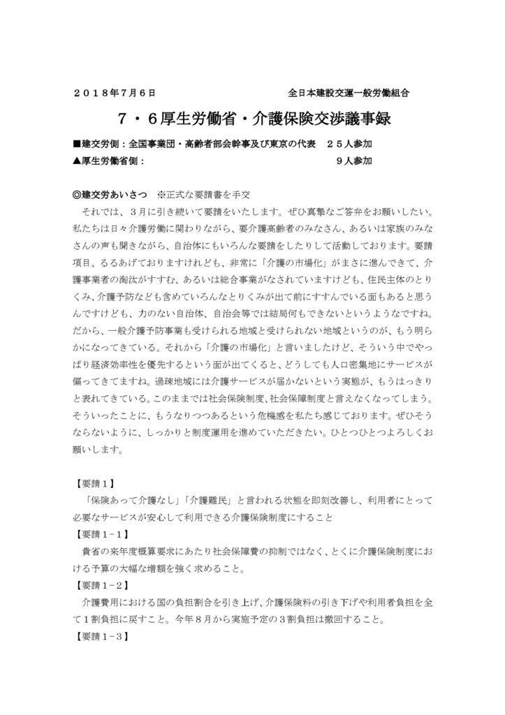【全国事業団・高齢者部会】2018.7.6厚労省交渉(介護問題)議事録