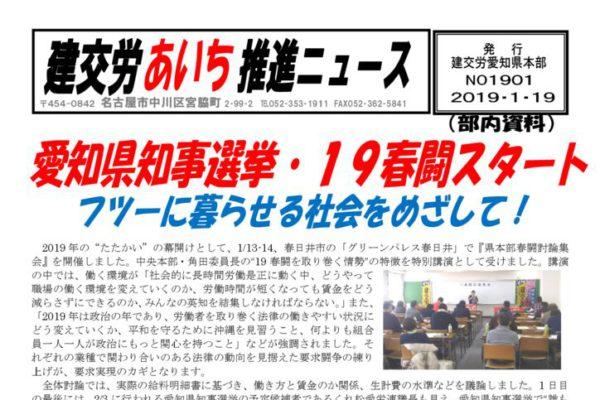建交労あいち推進ニュース No.1901