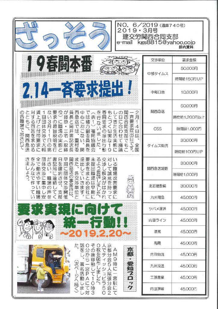【関西合同支部】ざっそう通算740号