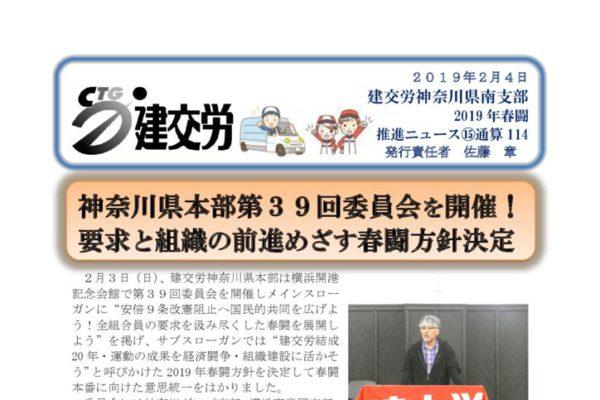 神奈川県南支部推進ニュース 通算114号