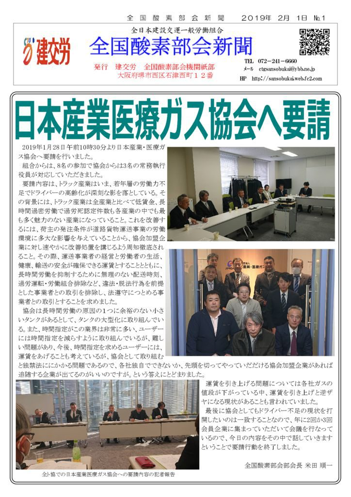全国酸素部会新聞(2019年2月号)