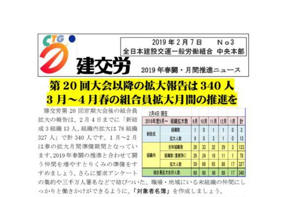 2019春闘・月間推進ニュース No.3