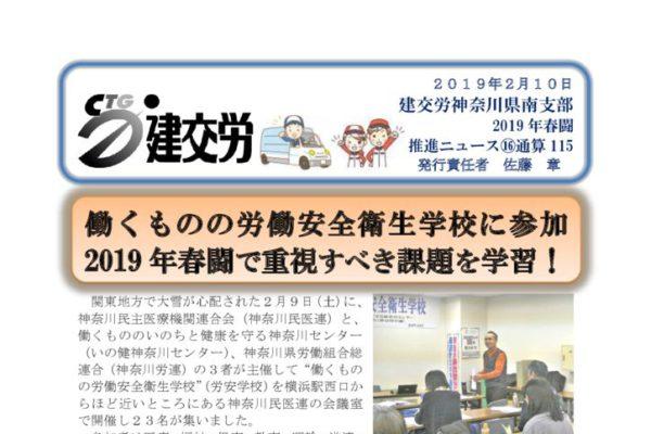 神奈川県南支部推進ニュース No.115号