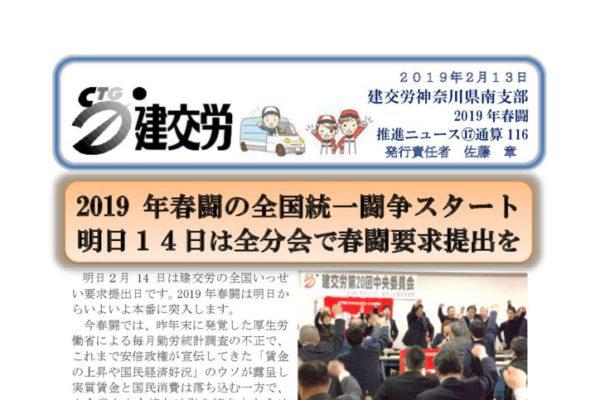 神奈川県南支部推進ニュース 通算116号