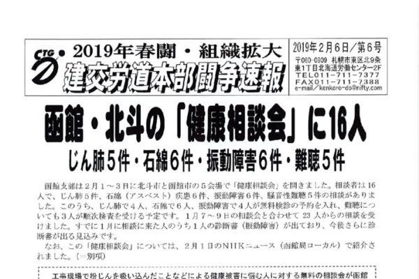 北海道本部春闘闘争速報 No.6