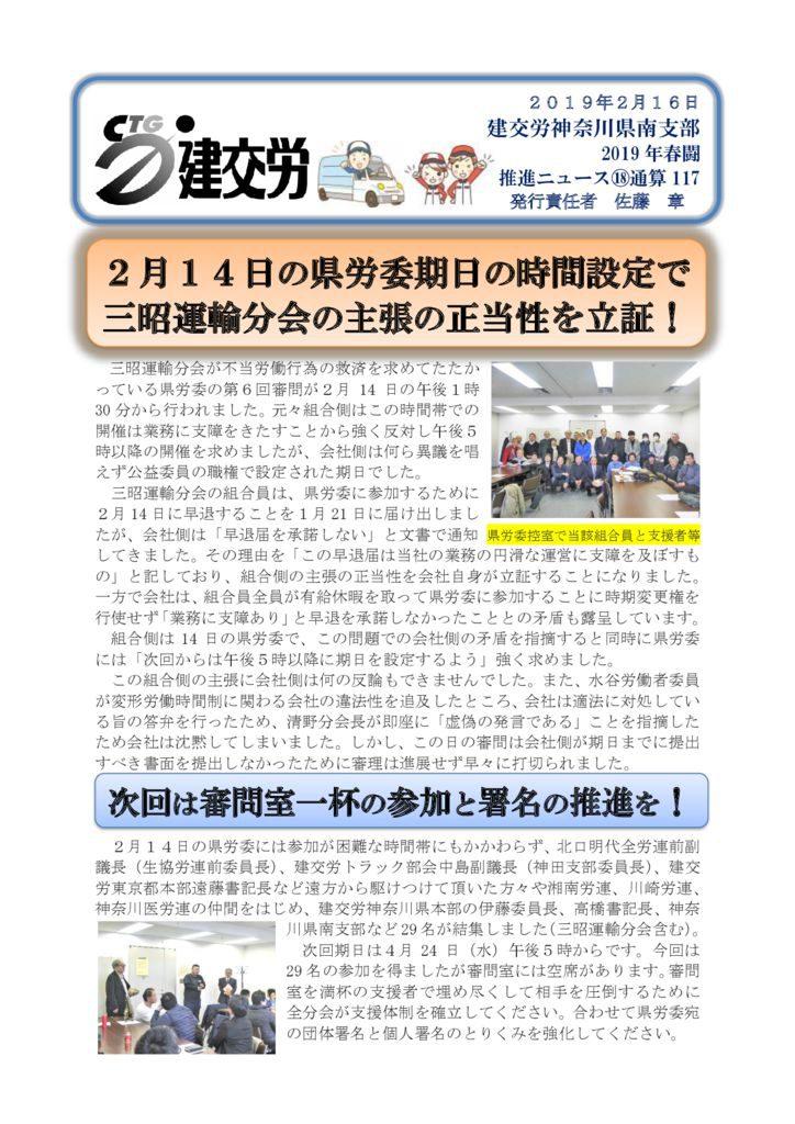 神奈川県南支部推進ニュース 通算117号