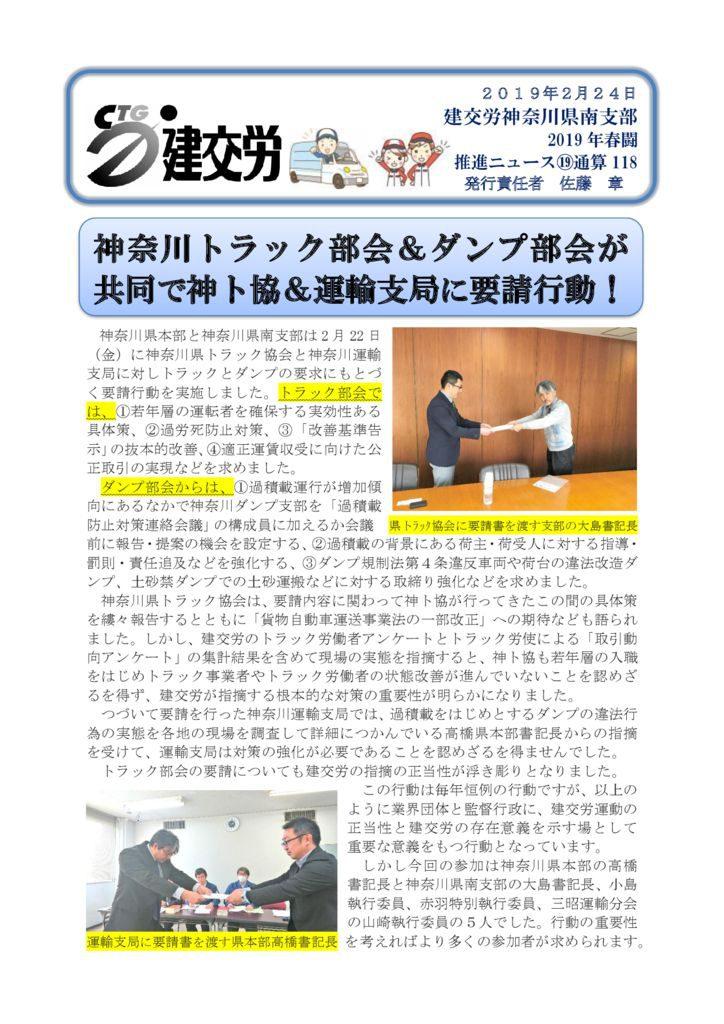 神奈川県南支部推進ニュース 通算118号