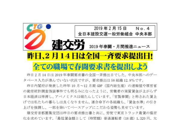 2019春闘・月間推進ニュース No.4