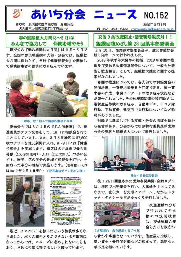 【北信越労職合同支部愛知分会】あいち分会ニュース No.152