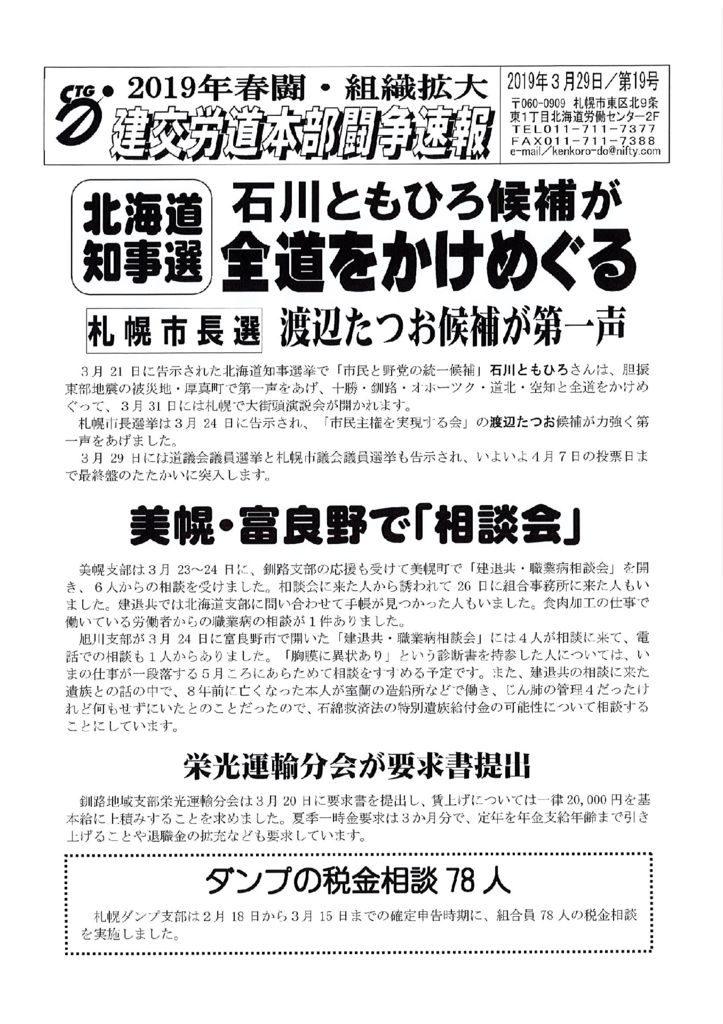 北海道本部春闘闘争速報 No.19