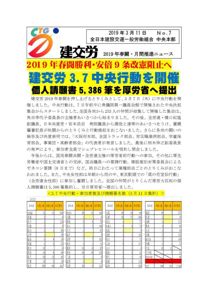 2019春闘・月間推進ニュース No.7