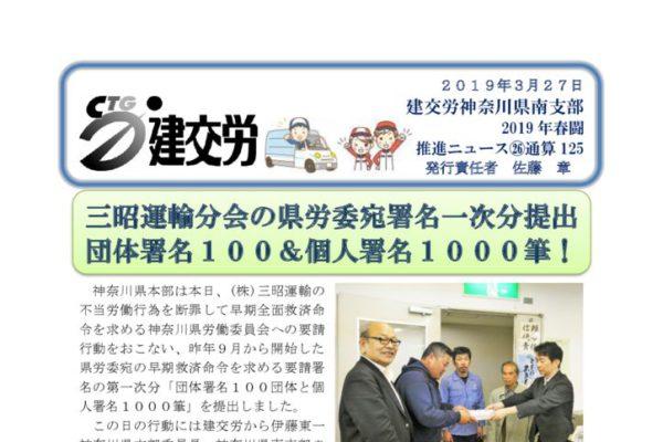 神奈川県南支部推進ニュース 通算125号