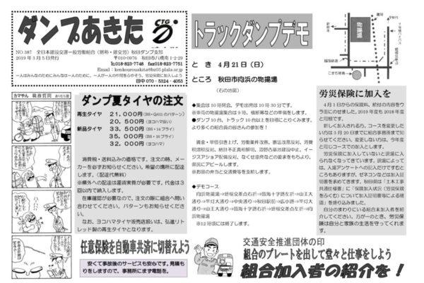 【秋田ダンプ支部】ダンプあきた No.387