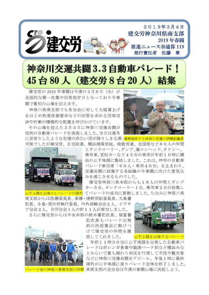 神奈川県南支部推進ニュース 通算119号