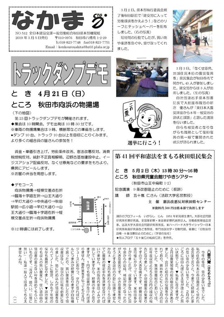 【秋田県本部】なかま No.512