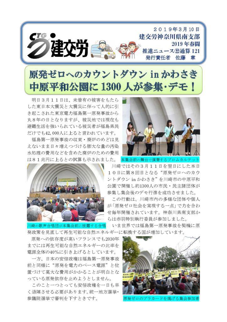 神奈川県南支部推進ニュース 通算121号