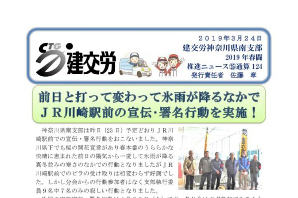 神奈川県南支部推進ニュース 通算124号