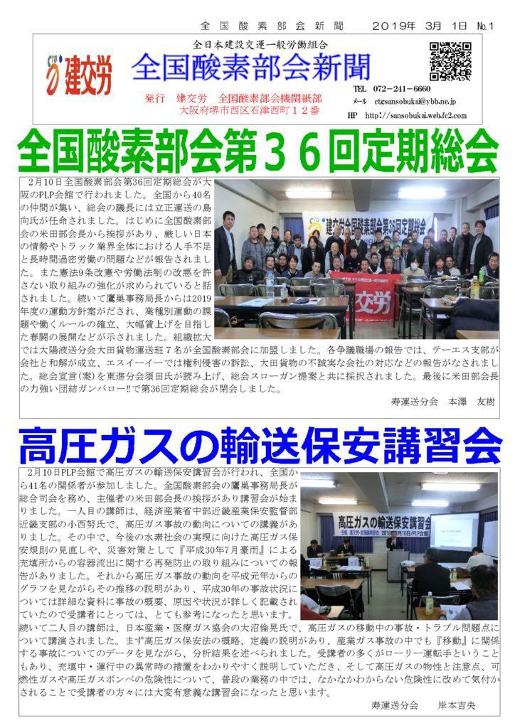 全国酸素部会新聞 3月号