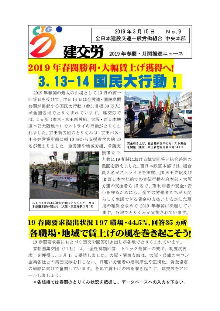 2019年春闘・月間推進ニュース No.9