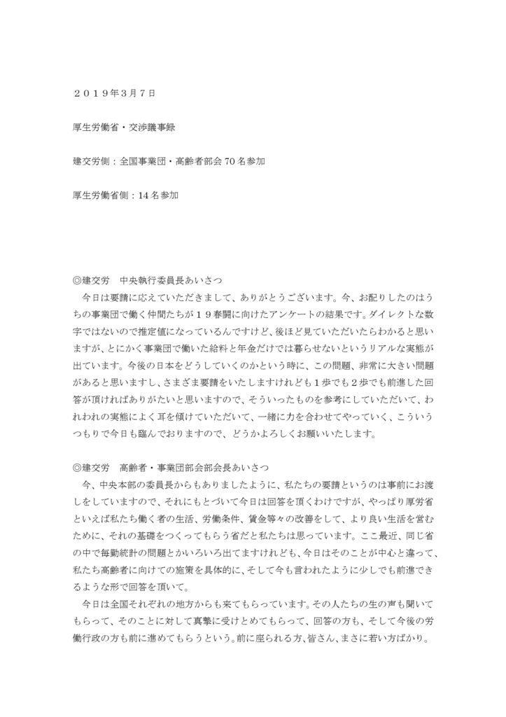 【全国事業団・高齢者部会】2019.3.7厚労省交渉( 雇用問題)議事録