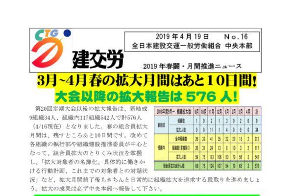 2019春闘・月間推進ニュース No.16