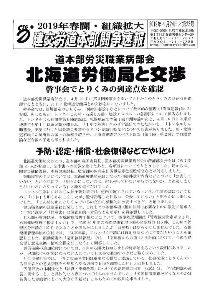 北海道道本部春闘闘争速報 No.23
