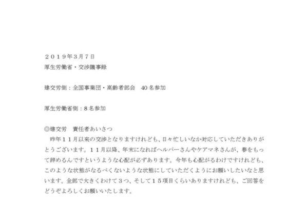 【全国事業団・高齢者部会】2019.3.7厚労省交渉(介護問題)議事録