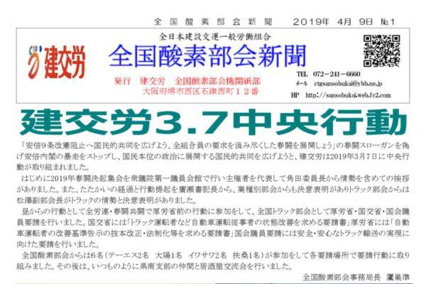 全国酸素部会新聞 4月号