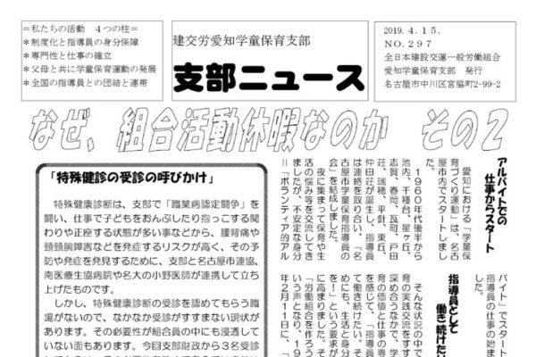 【愛知学童保育支部】支部ニュース No.297