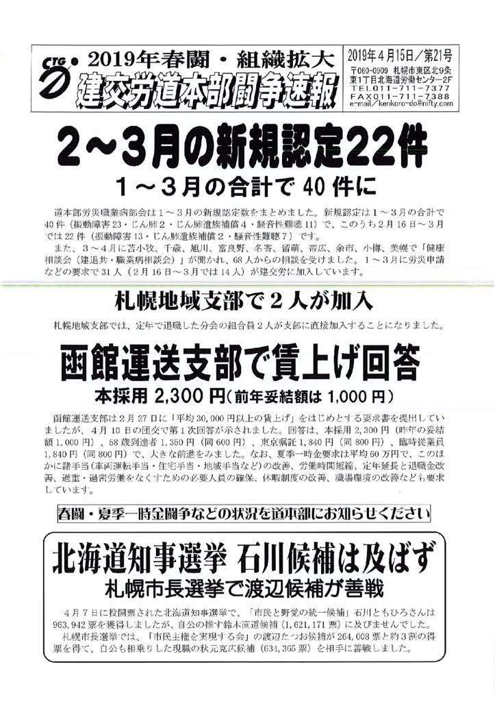 北海道本部春闘闘争速報 No.21