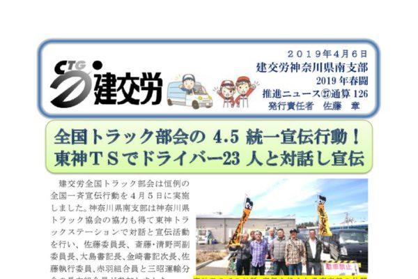 神奈川県南支部推進ニュース 通算126号