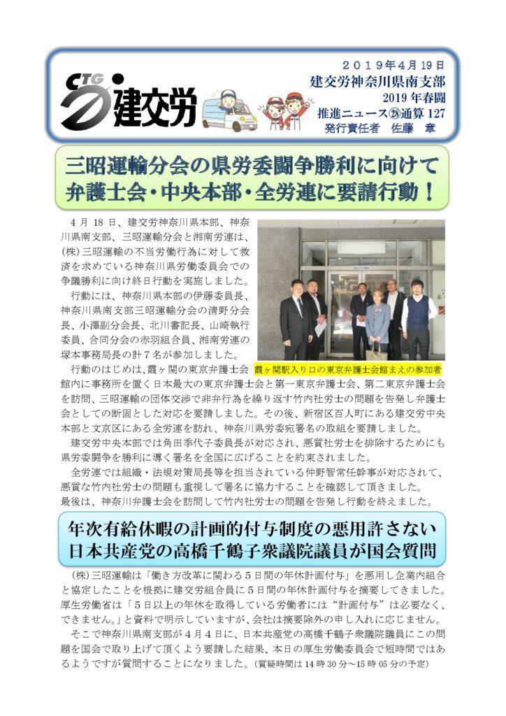 神奈川県南支部推進ニュース 通算127号
