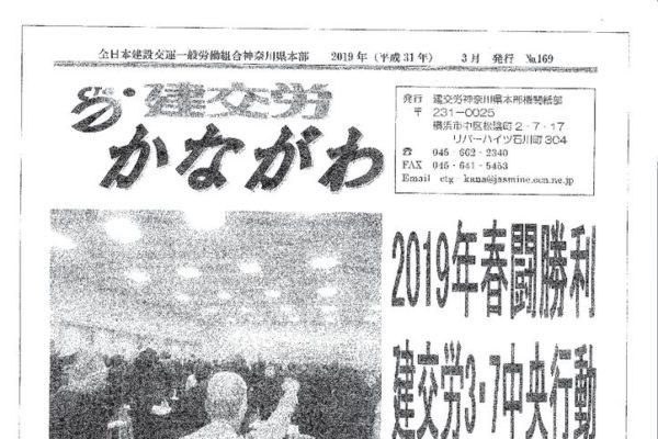 【神奈川県本部】かながわ No.169