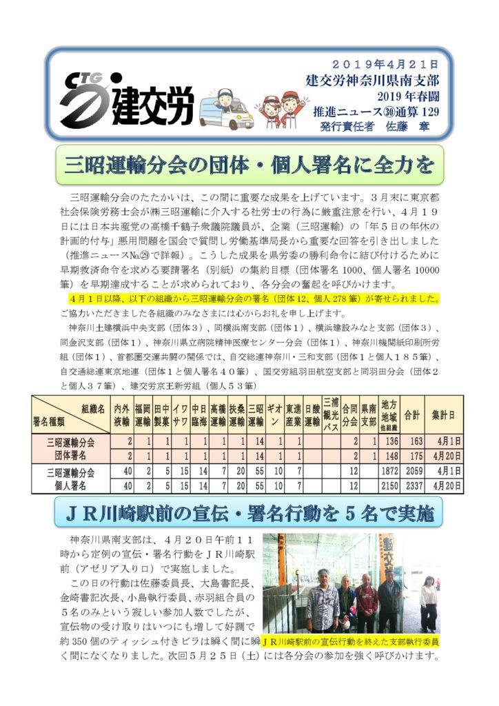 神奈川県南支部推進ニュース 通算129号