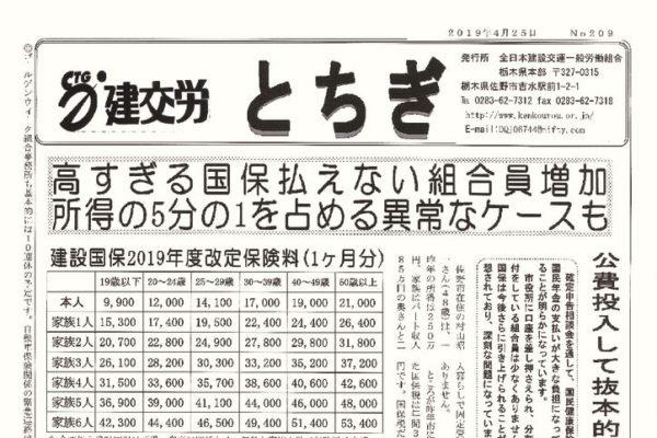【栃木県本部】とちぎ No.209