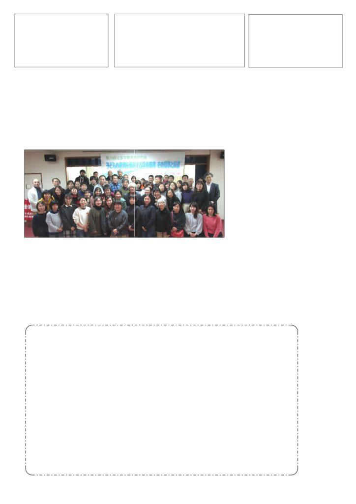 【全国学童保育部会】部会ニュース No.35(2019.3月号)
