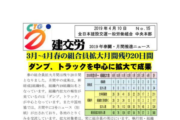 2019春闘・月間推進ニュース No.15