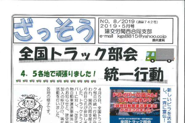 【関西合同支部】ざっそう 通算742号