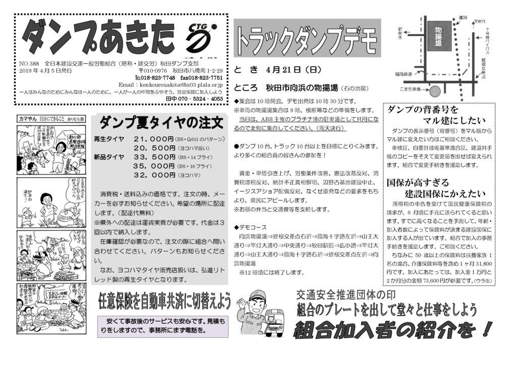 【秋田ダンプ支部】ダンプあきた No.388