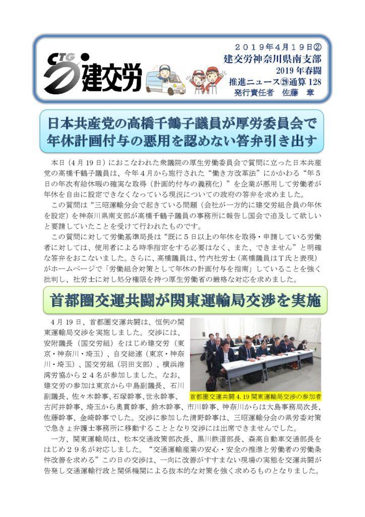 神奈川県南支部推進ニュース 通算128号