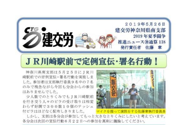 神奈川県南支部推進ニュース 通算138号