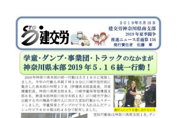 神奈川県南支部推進ニュース 通算136号