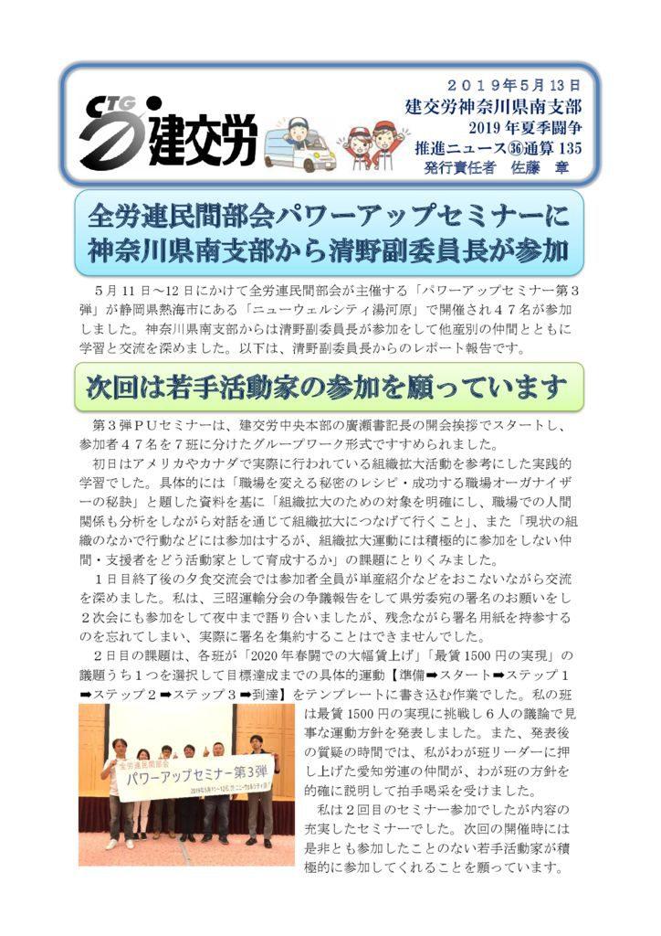 神奈川県南支部推進ニュース 通算135号