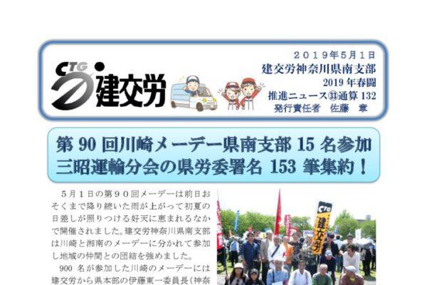 神奈川県南支部推進ニュース 通算132号