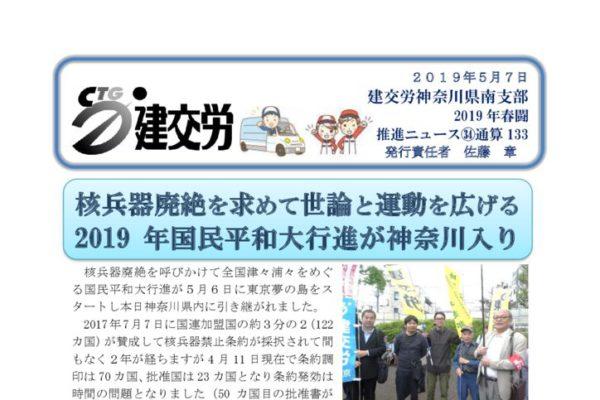 神奈川県南支部推進ニュース 通算133号