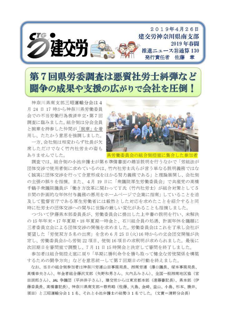 神奈川県南支部推進ニュース 通算130号