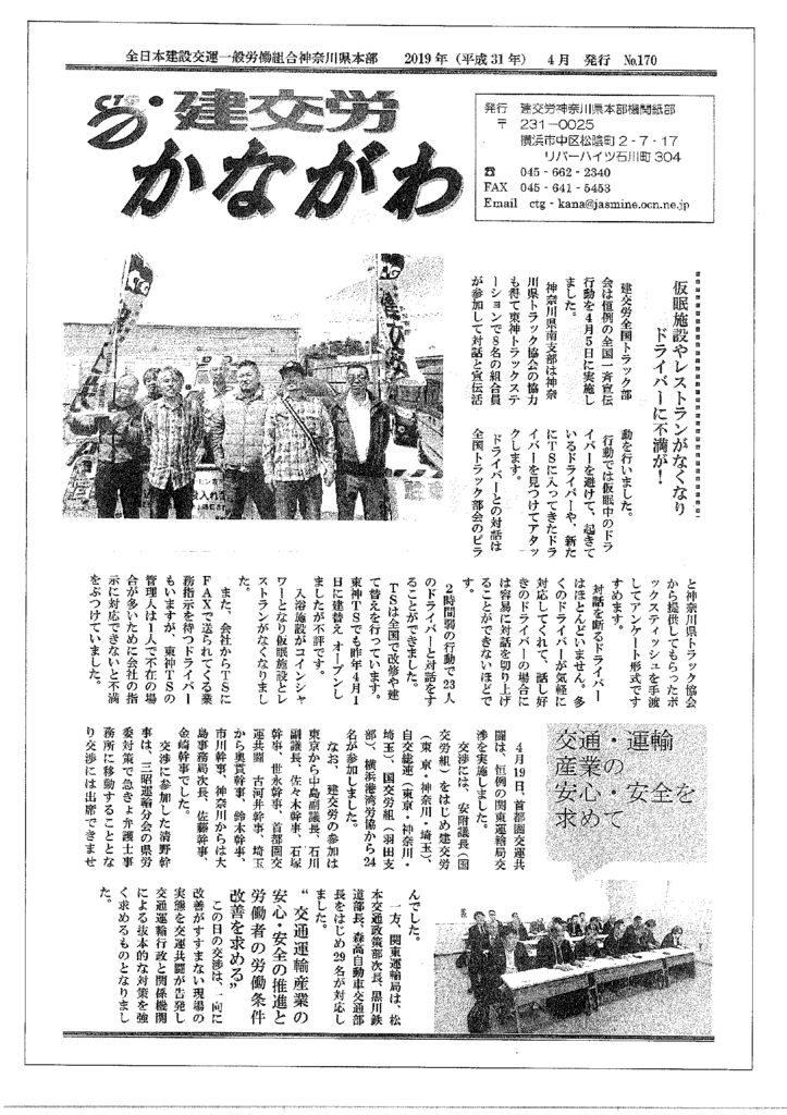 【神奈川県本部】かながわ No.170